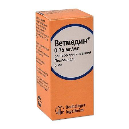 Препарат для лечения сердечно-сосудистых заболеваний у собак Boehringer Ingelheim Ветмедин 0.75мг/мл раствор для инъекций 5мл
