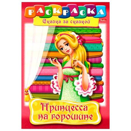 Книжка-раскраска Hatber Принцесса на горошине 8л