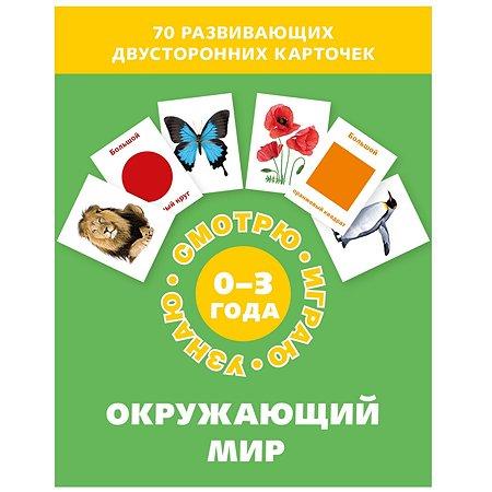 Книга Издательский Дом Мещерякова Окружающий мир Набор карточек для детей от 0 до 3 лет