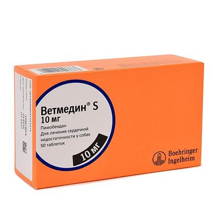 Препарат для лечения сердечно-сосудистых заболеваний у собак Boehringer Ingelheim Ветмедин 10.0мг 50таблеток