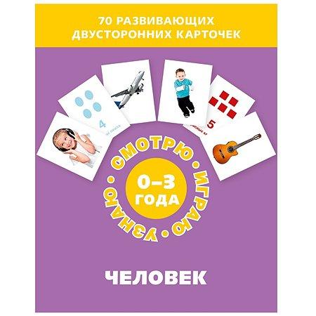 Книга Издательский Дом Мещерякова Человек Набор карточек для детей от 0 до 3 лет