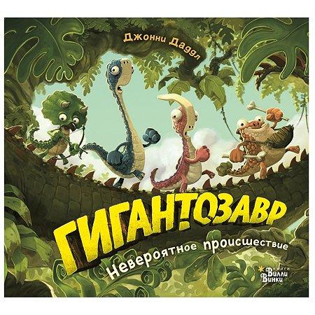 Книга АСТ Гигантозавр Невероятное происшествие