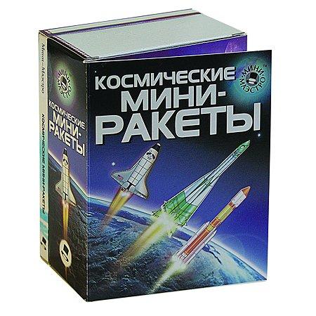 Набор для творчества МИНИ-МАЭСТРО Космические мини-ракеты