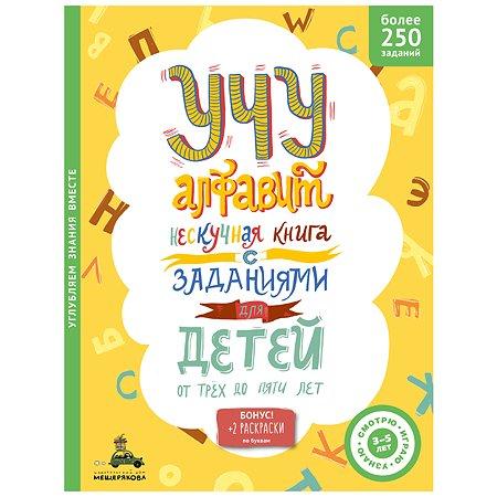 Книга Издательский Дом Мещерякова Учу алфавит Нескучная книга с заданиями для детей от трех до пяти лет
