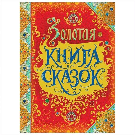 Книга Росмэн Золотая книга сказок премиум