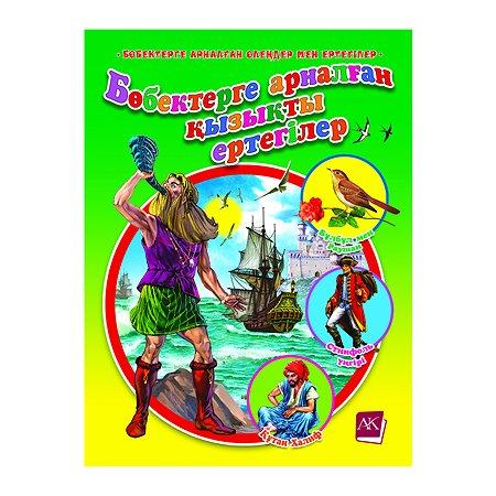 Книга Алматыкiтап Сказки для самых маленьких
