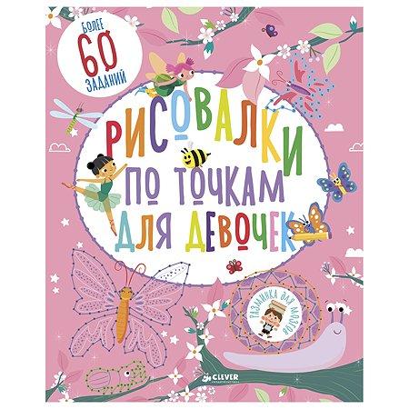 Книга Clever Рисовалки по точкам для девочек