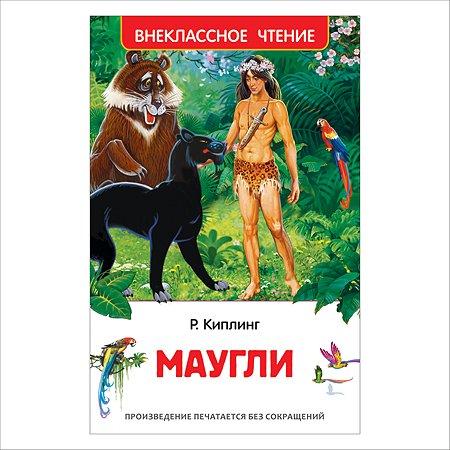 Книга Росмэн Маугли Внеклассное чтение
