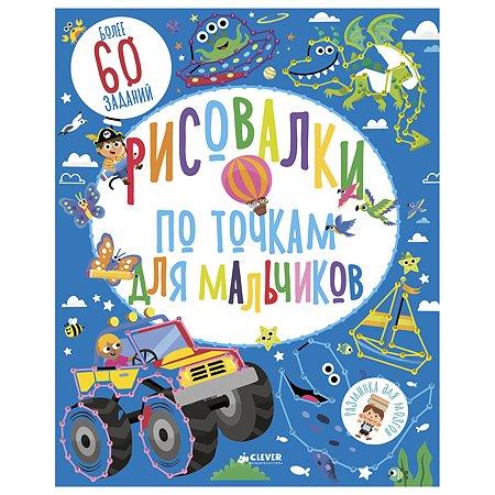 Книга Clever Рисовалки по точкам для мальчиков