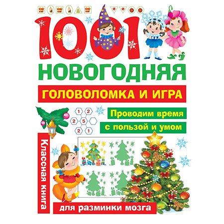 Книга АСТ 1001новогодняя головоломка и игра