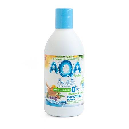 Травянной сбор AQA baby для купания Бархатная кожа 300 мл