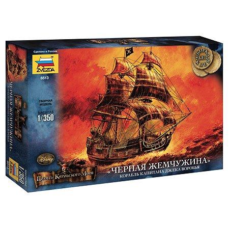 Сборная модель Звезда Корабль Чёрная Жемчужина