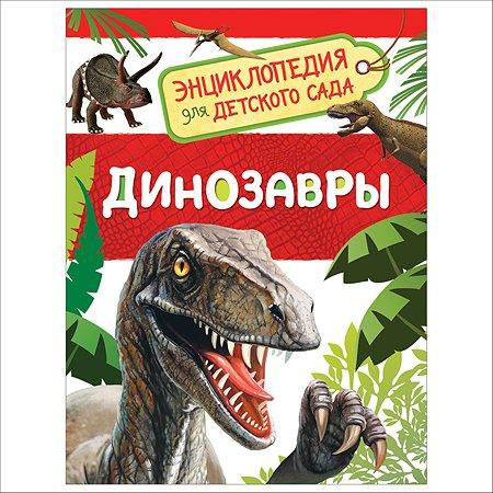 Энциклопедия Росмэн Динозавры