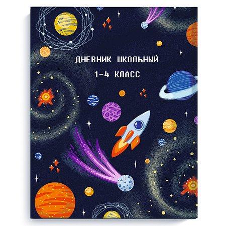 Дневник школьный Феникс + Космический корабль 1-4класс А5 48л 51842