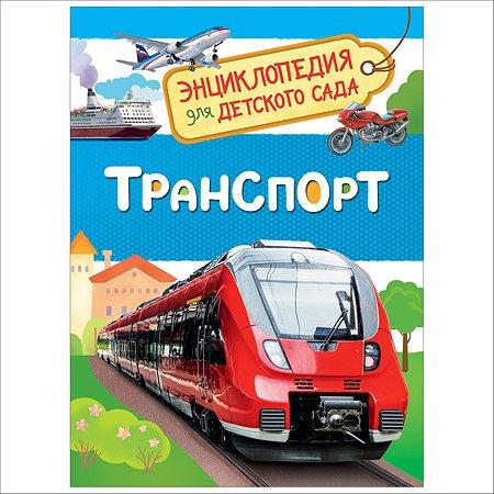 Энциклопедия Росмэн Транспорт