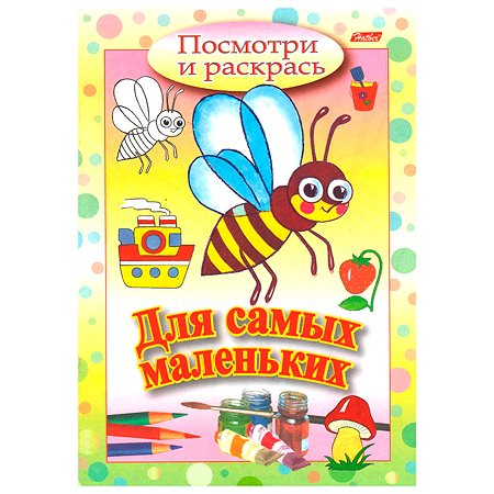 Раскраска Hatber Для самых маленьких Пчелка 8л