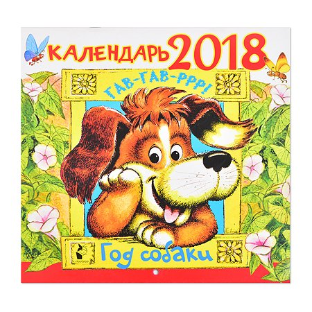 Календарь АСТ Год собаки. Гав! Гав! Р-р-р!