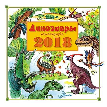 Календарь АСТ Динозавры