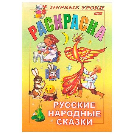 Раскраска Hatber Русские народные сказки 8л