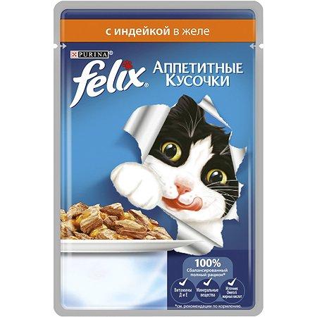 Корм влажный для кошек Felix 85г Аппетитные кусочки с индейкой пауч