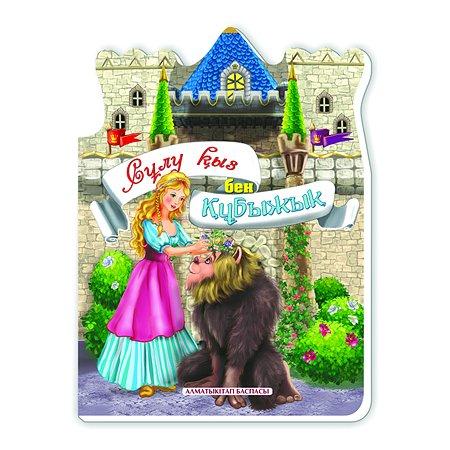 Книга Алматыкiтап Красавица и чудовище