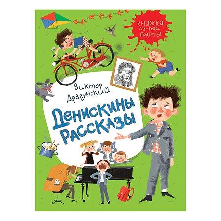 Книга Росмэн Денискины рассказы Книжка из-под парты Драгунский