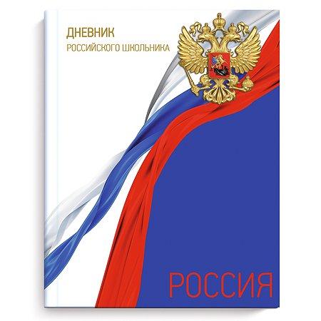 Дневник российского школьника Феникс + Флаг России А5 48л 51971