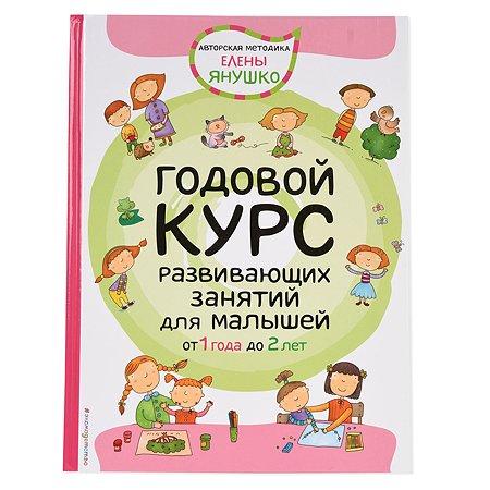 Пособие Эксмо 1+ Годовой курс развивающих занятий для малышей