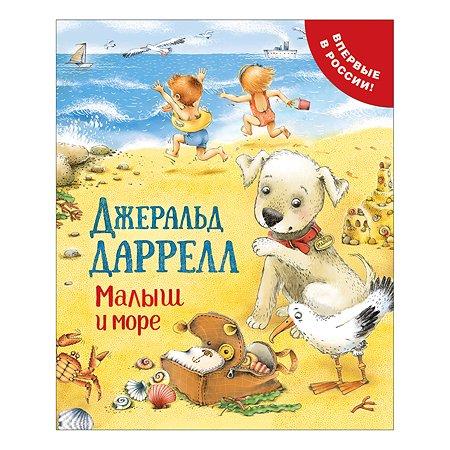 Книга Росмэн Малыш и море Про щенка Даррелл Джеральд