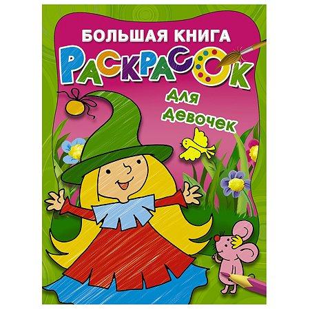 Книга АСТ Большая книга раскрасок для девочек