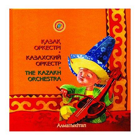 Книга Алматыкiтап Казахский оркестр
