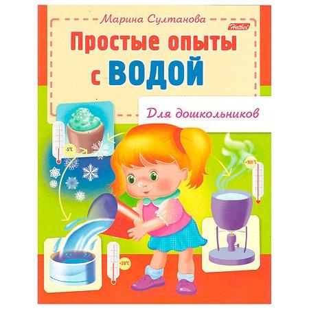 Книжка-раскраска Hatber Простые опыты с водой 8л
