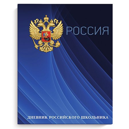 Дневник российского школьника Феникс + Герб на синем А5 48л 51974