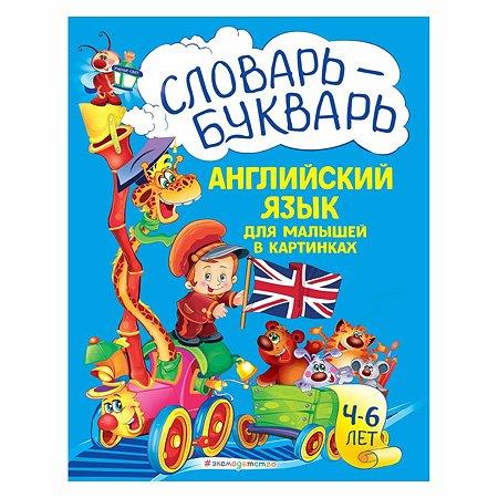 Книга Эксмо Словарь-букварь Английский язык для малышей в картинках