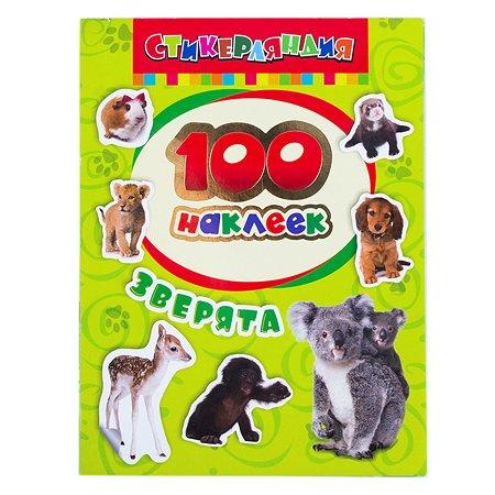 Альбом наклеек Росмэн 100 наклеек Зверята