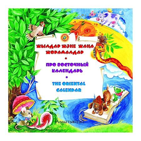 Книга Алматыкiтап Про восточный календарь