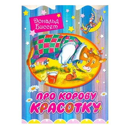 Книга АСТ Про корову Красотку