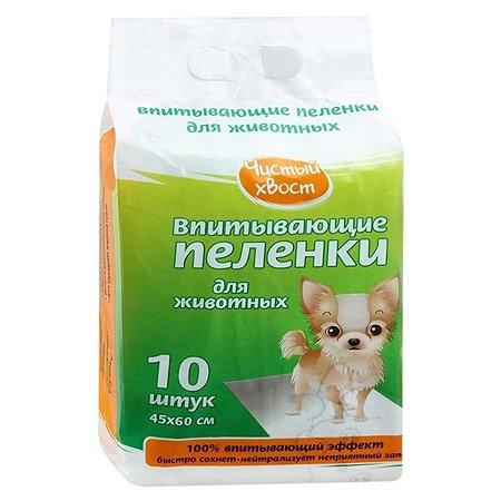 Пеленки для животных Чистый хвост 60*45см 10шт
