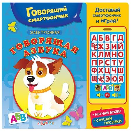 Книжка Азбукварик Говорящая азбука
