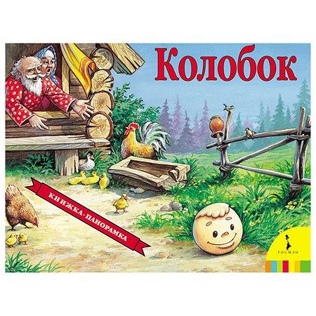 Книга Росмэн Колобок(панорамка)