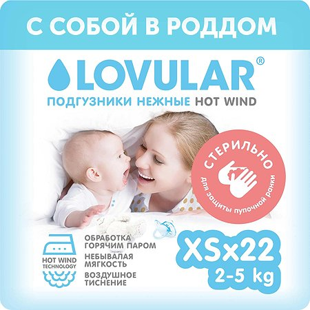 Подгузники LOVULAR Hot Wind XS 2-5кг 22шт