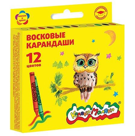 Восковые карандаши КАЛЯКА МАЛЯКА 12 цветов круглые