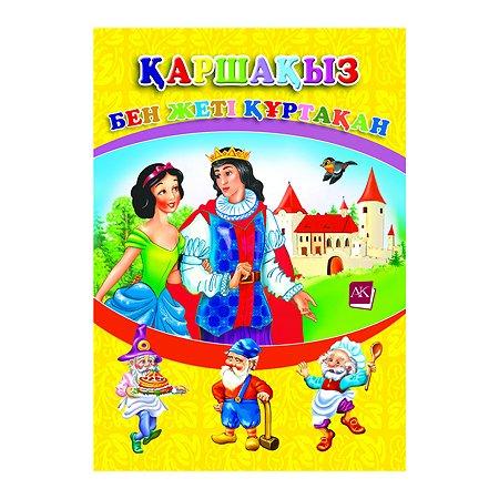 Книга Алматыкiтап Белоснежка и 7 гномов