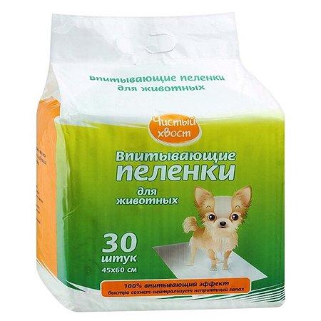 Пеленки для животных Чистый хвост 60*45см 30шт