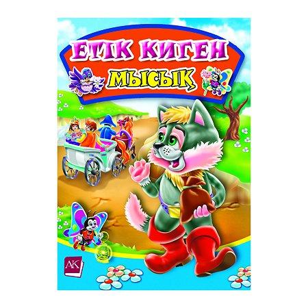 Книга Алматыкiтап Кот в сапогах