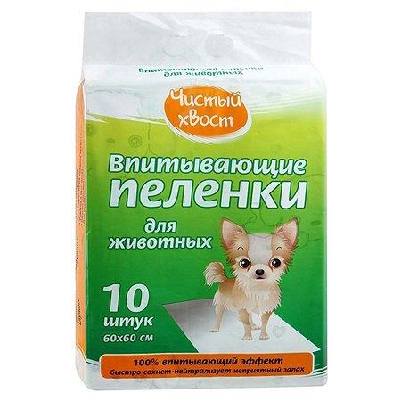 Пеленки для животных Чистый хвост 60*60см 10шт