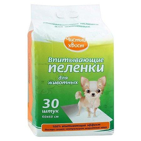 Пеленки для животных Чистый хвост 60*60см 30шт