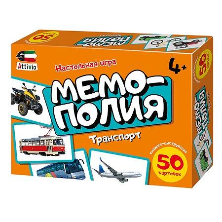 Игра Attivio Мемополия Транспорт 02167