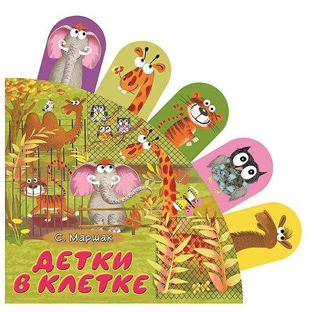 Книга АСТ Детки в клетке