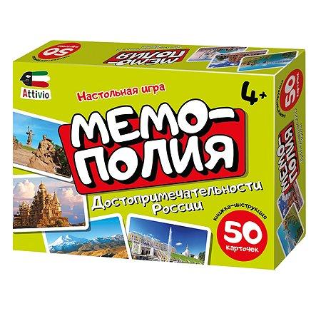 Игра Attivio Мемополия Достопримечательности России 02168